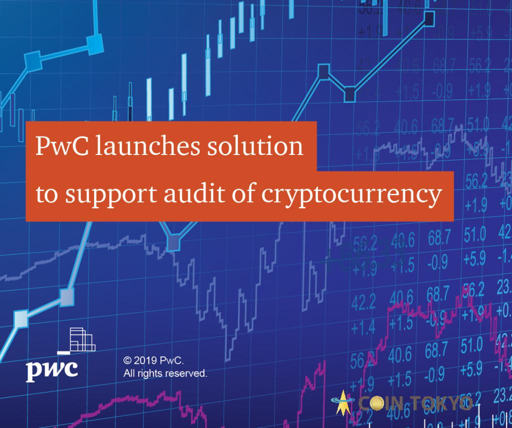 世界四大会計事務所のPwCが監査ツール「Halo」に仮想通貨向けの機能を追加