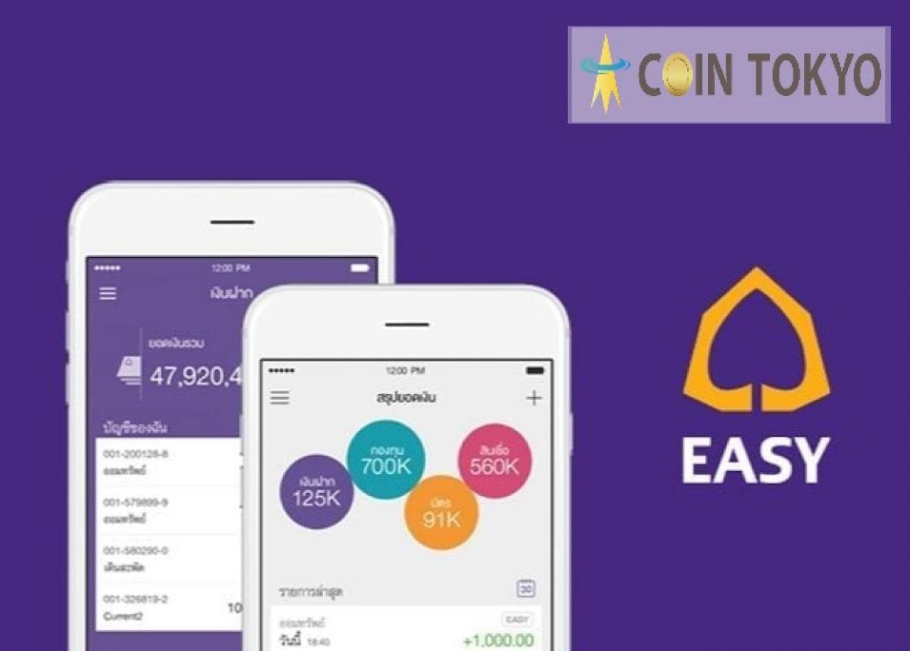 リップル技術使用したモバイル決済アプリ『SCB Easy』が東南アジアで拡大へ|タイのサイアム商業銀行